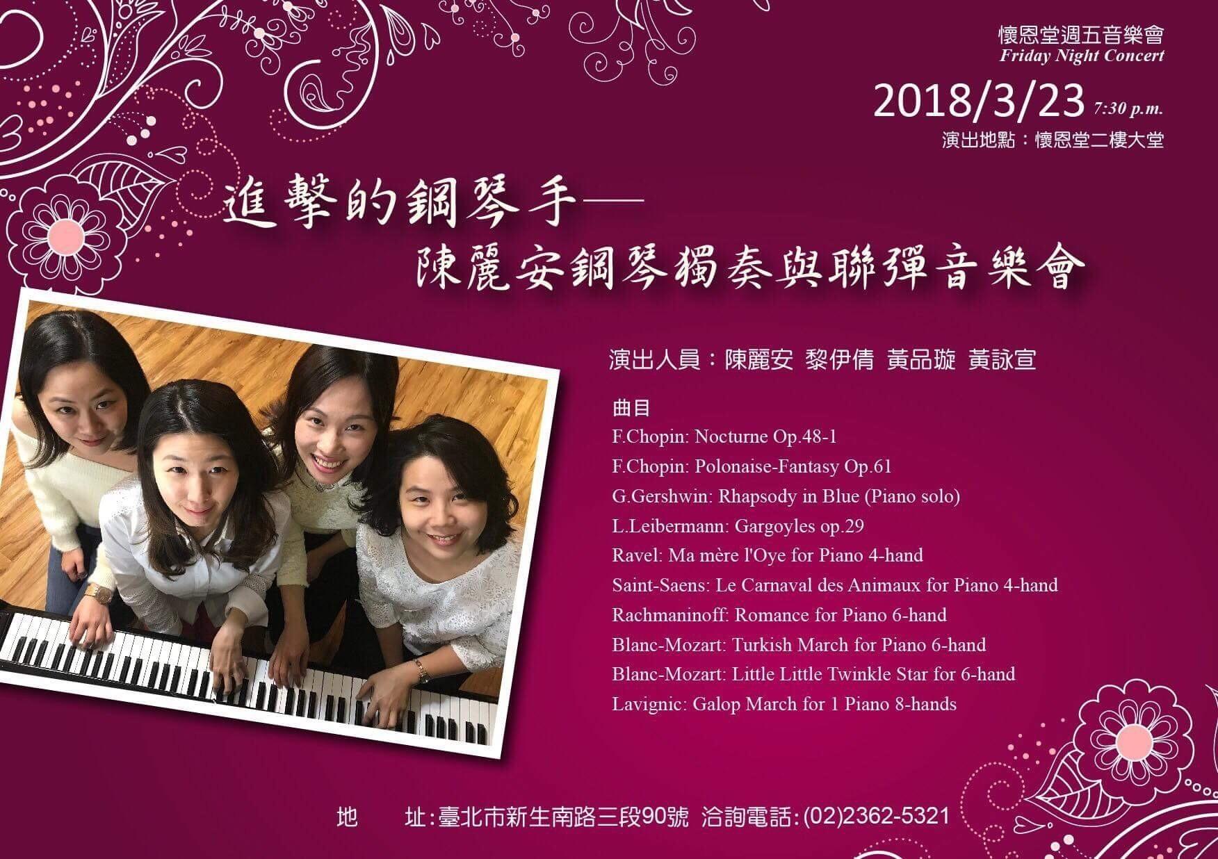 陳麗安鋼琴獨奏與聯彈音樂會